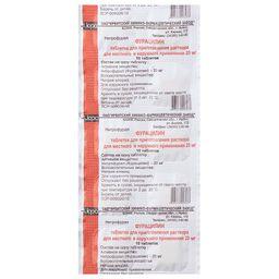 Фурацилин, 20 мг, таблетки для приготовления раствора для местного и наружного применения, 10 шт.