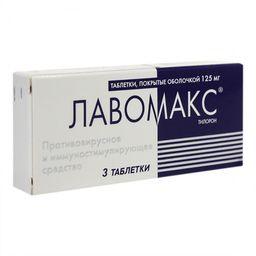 Лавомакс, 125 мг, таблетки, покрытые оболочкой, 3 шт.