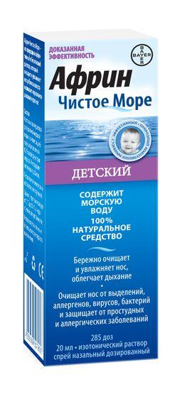Африн Чистое море для детей, 285 доз, спрей назальный дозированный [для детей], 20 мл, 1 шт.