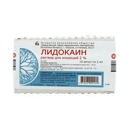 Лидокаин, 2%, раствор для инъекций, 2 мл, 10 шт.