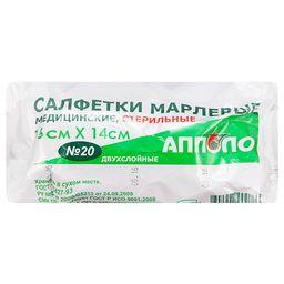 Салфетки марлевые медицинские, 16х14см, салфетки стерильные, 20 шт.