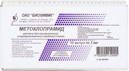 Метоклопрамид, 5 мг/мл, раствор для внутривенного и внутримышечного введения, 2 мл, 10 шт.