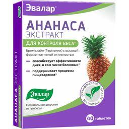 Ананаса экстракт, 0.22 г, таблетки, 40 шт.