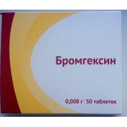 Бромгексин, 8 мг, таблетки, 50 шт.
