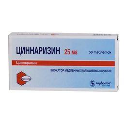 Циннаризин, 25 мг, таблетки, 50 шт.