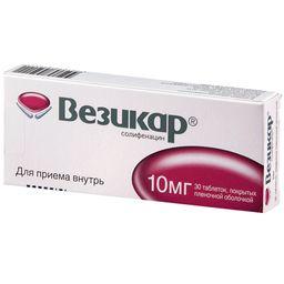 Везикар, 10 мг, таблетки, покрытые пленочной оболочкой, 30 шт.