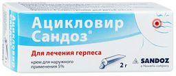Ацикловир Сандоз (крем), 5%, крем для наружного применения, 2 г, 1 шт.