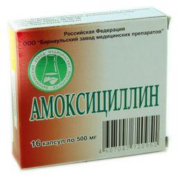 Амоксициллин, 500 мг, капсулы, 16 шт.