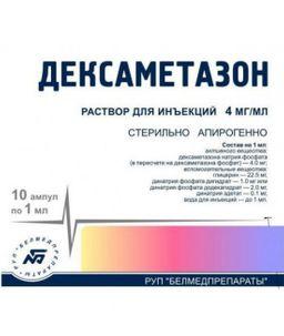 Дексаметазон (для инъекций), 4 мг/мл, раствор для инъекций, 1 мл, 10 шт.