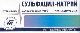 Сульфацил-натрий, 20%, капли глазные, 5 мл, 1 шт.
