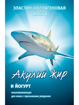 Акулий жир и йогурт маска эластин-коллагеновая, маска для лица, 10 мл, 1 шт.