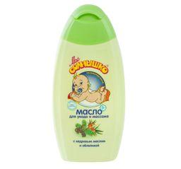 Мое солнышко Масло для массажа, масло для детей, 200 мл, 1 шт.