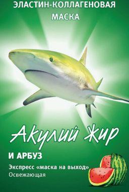 Акулий жир Маска эластин-коллагеновая арбуз, 10 мл, 1 шт.
