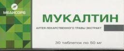 Мукалтин, 50 мг, таблетки, 30 шт.