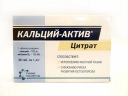 Кальций-Актив Цитрат, таблетки, 36 шт.
