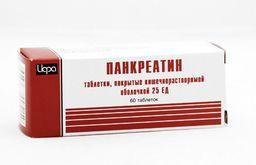 Панкреатин, 25 ЕД, таблетки, покрытые кишечнорастворимой оболочкой, 60 шт.