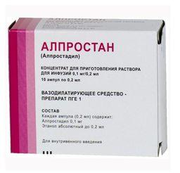 Алпростан Зентива, 0.1 мг/0.2 мл, концентрат для приготовления раствора для инфузий, 0.2 мл, 10 шт.