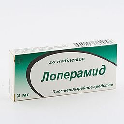 Лоперамид, 2 мг, таблетки, 20 шт.