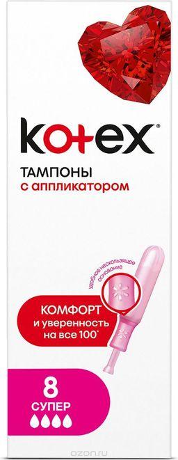 Kotex Super тампоны женские гигиенические с аппликатором, 8 шт.