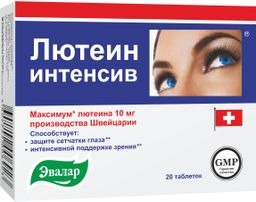 Лютеин-Интенсив, 0.5 г, таблетки, 20 шт.