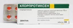 Хлорпротиксен Зентива, 15 мг, таблетки, покрытые пленочной оболочкой, 30 шт.