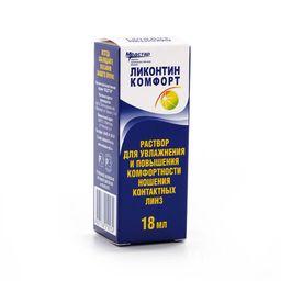Ликонтин Комфорт Раствор для очистки контактных линз, раствор для обработки и хранения контактных линз, 18 мл, 1 шт.
