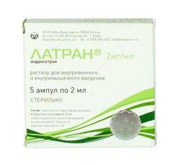 Латран, 2 мг/мл, раствор для внутривенного и внутримышечного введения, 2 мл, 5 шт.
