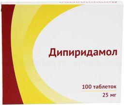 Дипиридамол, 25 мг, таблетки, покрытые пленочной оболочкой, 100 шт.