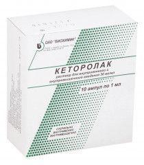 Кеторолак (для инъекций), 30 мг/мл, раствор для внутривенного и внутримышечного введения, 1 мл, 10 шт.