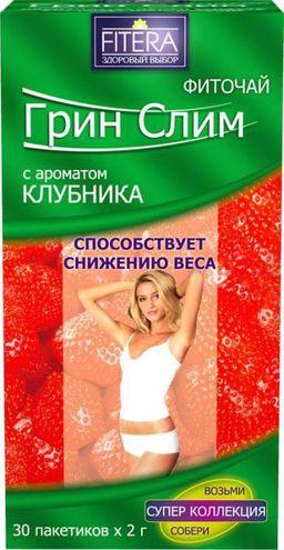 Фиточай Грин Слим, фиточай, с ароматом клубники, 2 г, 30 шт.