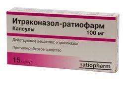 Итраконазол-ратиофарм, 100 мг, капсулы, 15 шт.