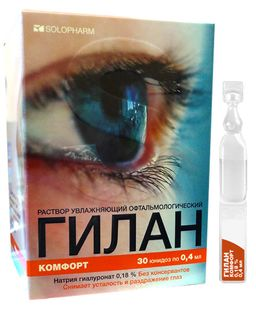 Гилан Комфорт, 0.18%, капли глазные, 0.4 мл, 30 шт.