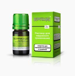 Веррукацид, раствор для наружного применения, 2 г, 1 шт.