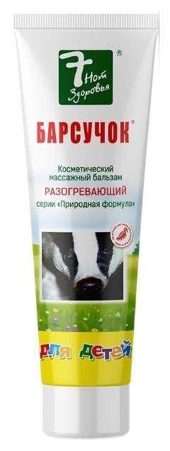 Бальзам разогревающий Барсучок 7 нот здоровья для детей, бальзам для наружного применения, 50 мл, 1 шт.